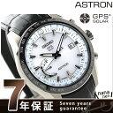 【ショッパー付き♪】SBXB093 セイコー アストロン GPSソーラー 8Xシリーズ ワールドタイム SEIKO ASTRON 腕時計