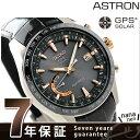 SBXB095 セイコー アストロン GPSソーラー 8Xシリーズ ワールドタイム SEIKO ASTRON 腕時計