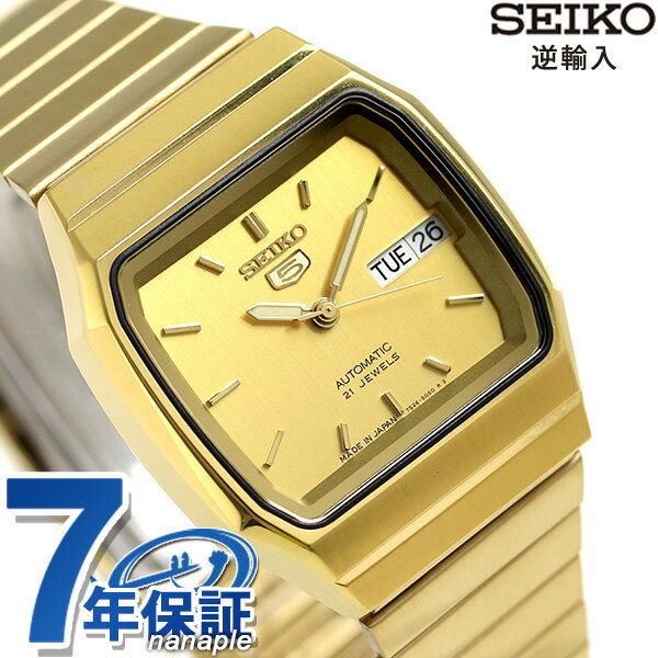 セイコー 5 海外モデル 逆輸入 日本製 腕時計 SNXK90J1(SNXK90JC) SEIKO ゴールド [新品][7年保証][送料無料]