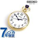 セイコー国産鉄道時計90周年限定モデルポケットウォッチ日本製懐中時計SVBR007SEIKO【あす楽対応】