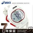 アシックス asics ランニングウォッチ 腕時計 ホワイトパール 39mm CQAR0104