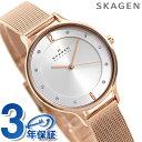 【20日当店なら全品5倍以上でポイント最大27倍】 スカーゲン レディース 腕時計 メッシュベルト SKW2151 SKAGEN 時計 【あす楽対応】