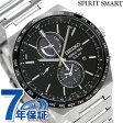 セイコー スピリット スマート ソーラー クロノグラフ SBPJ025 SEIKO メンズ 腕時計 ブラック【あす楽対応】