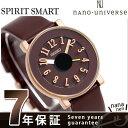 セイコー ソットサス ナノユニバース 限定モデル 腕時計 SCXP036 SEIKO SPIRIT SMART ブラウン【あす楽対応】