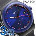 【5日は全品5倍にさらに+4倍でポイント最大33倍】 スウォッチ SWATCH 腕時計 オリジナルス システム51 42mm 自動巻き SUTB403 時計【あす楽対応】