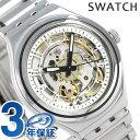 【5日は全品5倍にさらに+4倍でポイント最大33倍】 スウォッチ SWATCH 腕時計 スイス製 アイロニー ミディアム YAS112G 時計【あす楽対応】
