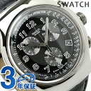 【今なら店内ポイント最大44倍】 スウォッチ SWATCH 腕時計 スイス製 アイロニー クロノ メンズ YOS440 時計【あす楽対応】