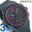 【5日は全品5倍にさらに+4倍でポイント最大33倍】 スウォッチ SWATCH 腕時計 メンズ SUSA400 オリジナルズ クロノ タッチ・オブ・フクシア 時計【あす楽対応】