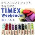 タイメックス ウィークエンダー 交換用ベルト 腕時計 ナイロン 16mm 18mm 20mm 選べる20色 TIMEX