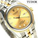 【今なら全品5倍にさらに+4倍でポイント最大24倍】 チューダー TUDOR チュードル グラマラス 31MM レディース 時計 53003 ゴールド 腕時計【あす楽対応】