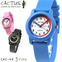 カクタス キッズ 100M防水 子供用 腕時計 ウレタンベルト アナログ CACTUS CAC-69