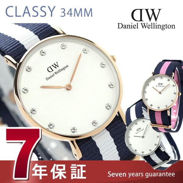 ダニエルウェリントン 腕時計 Daniel Wellington ダニエルウェリントン 34mm クラッシー [ダニエルウェリントン][新品][7年保証][送料無料]