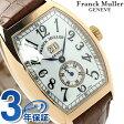 フランク ミュラー トノーカーベックス イタリア 限定モデル 7880-S6GG-AT-BR-WH FRANCK MULLER 腕時計 自動巻き グランキシェ ホワイト×ブラウン【あす楽対応】