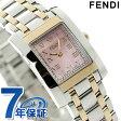 フェンディ クラシコ クオーツ レディース 腕時計 F702270 FENDI ピンクシェル×ピンクゴールド