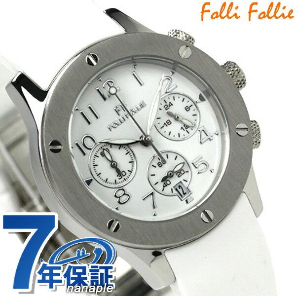 フォリフォリ 腕時計 レディース クロノグラフ ホワイト ラバーベルト Folli Follie WT6T042SEW [新品][7年保証][送料無料]