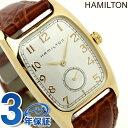 【ポイント5倍!28日10時〜24H限定】H13431553 ハミルトン HAMILTON ボルトン【あす楽対応】