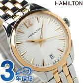 H42221155 ハミルトン HAMILTON ジャズマスター レディー【あす楽対応】