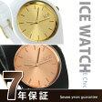 アイスウォッチ ICE WATCH アイス シック ユニセックス スモール 腕時計