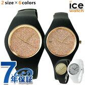 アイスウォッチ ICE WATCH アイス グリッター ユニセックス スモール 腕時計
