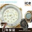 アイスウォッチ ICE WATCH 腕時計 アイス ヘリテージ メンズ