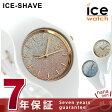 アイスウォッチ ICE WATCH アイス シェイブ スモール 腕時計【あす楽対応】