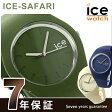 アイスウォッチ ICE WATCH アイス サファリ ICE シリーズ 腕時計 SP-ICE 選べるモデル