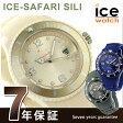 アイスウォッチ ICE WATCH アイス サファリ SILI シリーズ 腕時計