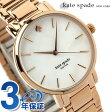 ケイトスペード ニューヨーク 腕時計 レディース グラマシー ホワイトシェル×ピンクゴールド KATE SPADE NEW YORK 1YRU0003