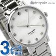 ケイトスペード ニューヨーク 腕時計 レディース グラマシー ホワイトシェル KATE SPADE NEW YORK 1YRU0006