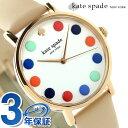 ケイトスペード ニューヨーク メトロ 腕時計 1YRU0735 KATE SPADE NEW YORK ホワイト×ベージュ【あす楽対応】