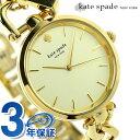 ケイトスペード ニューヨーク ホランド レディース 1YRU0816 KATE SPADE NEW YORK 腕時計 ゴールド