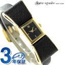 ケイトスペード ニューヨーク ケンマール 腕時計 1YRU0899 KATE SPADE NEW YORK オールブラック【あす楽対応】