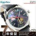ケンテックス エスパイ オープンワーク 限定モデル 日本製 E573M-06 Kentex メンズ 腕時計 自動巻き オープンハート ダイヤモンド ブラックシェル レザーベルト