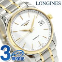 ロンジン マスターコレクション 36mm 自動巻き メンズ L2.518.5.12.7 LONGINES 腕時計 ホワイト