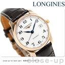 ロンジン マスターコレクション 36mm 自動巻き メンズ L2.518.8.78.5 LONGINES 腕時計 シルバー【あす楽対応】