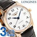 【10000円OFFクーポン付】ロンジン マスターコレクション 36mm 自動巻き メンズ L2.518.8.78.5 LONGINES 腕時計 シルバー