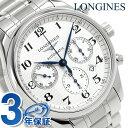 ロンジン マスターコレクション 42mm 自動巻き メンズ L2.759.4.78.6 LONGINES 腕時計 シルバー