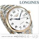 ロンジン マスターコレクション 42mm 自動巻き メンズ L2.893.5.79.7 LONGINES 腕時計 シルバー【あす楽対応】