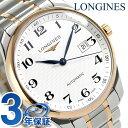【10000円OFFクーポン付】ロンジン マスターコレクション 42mm 自動巻き メンズ L2.893.5.79.7 LONGINES 腕時計 シルバー
