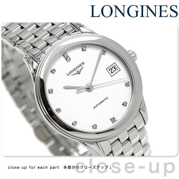 ロンジン フラッグシップ 36mm 自動巻き メンズ 腕時計 L4.774.4.27.6 LONGINES ホワイト [新品][2年保証][送料無料]