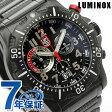 ルミノックス 腕時計 ダイブ クロノグラフシリーズ オールブラック LUMINOX 8362.RP
