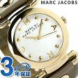 マーク バイ マーク ジェイコブス モリー レディース MBM1303 MARC by MARC JACOBS 腕時計 クオーツ ホワイト×グレー