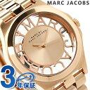 マーク バイ マーク ジェイコブス ヘンリースケルトン MBM3293 MARC by MARC JACOBS レディース 腕時計 クオーツ ピンクゴールド【あす楽対応】