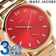 マーク バイ マーク ジェイコブス ベイカー スモールセコンド MBM3344 MARC by MARC JACOBS レディース 腕時計 クオーツ ブライトレッド×ローズゴールド【あす楽対応】