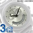 マーク バイ マーク ジェイコブス レイバー クロノグラフ MBM4573 MARC by MARC JACOBS レディース 腕時計 クオーツ シルバー×ホワイト【あす楽対応】
