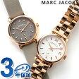 マーク バイ マーク ジェイコブス ベイカー 2本セット MBM9044 MARC by MARC JACOBS 腕時計【あす楽対応】
