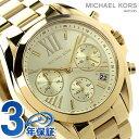マイケル コース ブラッドショー クロノグラフ レディース MK5798 MICHAEL KORS クオーツ 腕時計 ゴールド