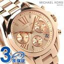 マイケル コース ブラッドショー クロノグラフ レディース MK5799 MICHAEL KORS クオーツ 腕時計 ローズゴールド