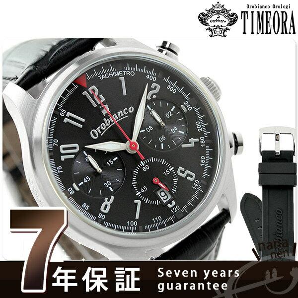 オロビアンコ Orobianco タイムオラ メンズ 腕時計 タキメトロ クロノグラフ OR-0021-3  【オロビアンコ Orobianco】[新品][7年保証][送料無料]