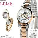 シチズン Q&Q リリッシュ ソーラー レディース 腕時計 H997 CITIZEN Lilish 選べるモデル